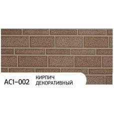 Фасадные панели AC1-002 Кирпич декоративный