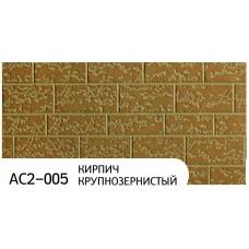 Фасадные панели AC2-005 Кирпич крупнозернистый
