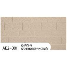 Фасадные панели AE2-001 Кирпич крупнозернистый