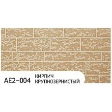 Фасадные панели AE2-004 Кирпич крупнозернистый