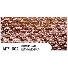 Фасадные панели AE7-002 Японская штукатурка