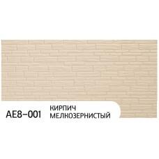 Фасадные панели AE8-001 Кирпич мелкозернистый
