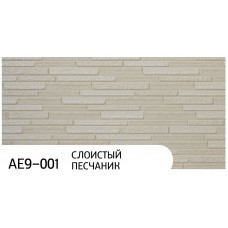 Фасадная панель AE9-001 Слоистый песчаник