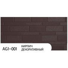 Фасадные панели AG1-001 Кирпич декоративный