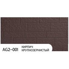 Фасадные панели AG2-001 Кирпич крупнозернистый