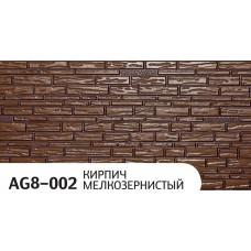 Фасадные панели AG8-002 Кирпич мелкозернистый