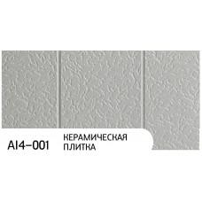 Фасадные панели AI4-001 Керамическая плитка