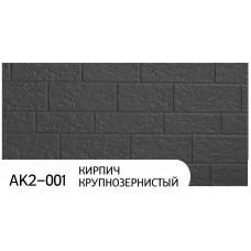 Фасадные панели AK2-001 Кирпич крупнозернистый