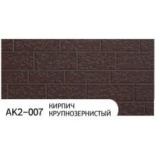 Фасадные панели AK2-007 Кирпич крупнозернистый