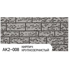 Фасадные панели AK2-008 Кирпич крупнозернистый