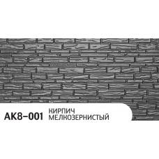 Фасадные панели AK8-001 Кирпич мелкозернистый