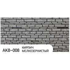 Фасадные панели AK8-008 Кирпич мелкозернистый