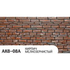 Фасадные панели AK8-08A Кирпич мелкозернистый