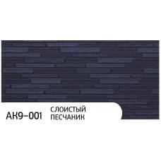 Фасадная панель AK9-001 Слоистый песчаник