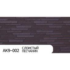 Фасадная панель AK9-002 Слоистый песчаник