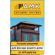 AMK Banner