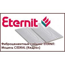 Фиброцементный сайдинг Eternit Cedral
